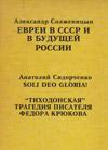 Евреи в СССР и в будущей России