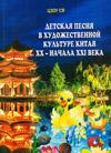 Детская песня в художественной культуре Китая ХХ – начала XXI века