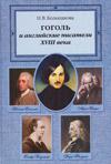 Гоголь и английские писатели XVIII века