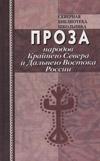 Проза народов Крайнего Севера и Дальнего Востока России