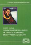 Северо-Запад: этноконфессиональная история и историко-культурный ландшафт