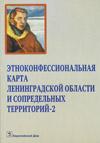 Этноконфессиональная карта Ленинградской области и сопредельных территорий – 2