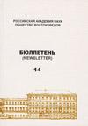 Бюллетень Общества востоковедов