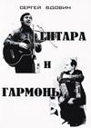 Гитара и гармонь (Высоцкий и Рубцов)
