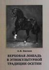 Верховая лошадь в этнокультурной традиции осетин