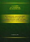 Исламское образование на Северном Кавказе