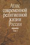 Атлас современной религиозной жизни России
