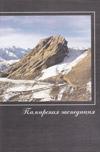 Памирская экспедиция