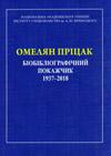 Омелян Пріцак: Біобібліографічний покажчик. 1937–2018 = Омельян Прицак: Биобиблиогр. указ. 1937–2018.