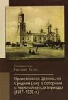 Православная церковь на Среднем Дону в соборный и послесоборный периоды (1917–1930)