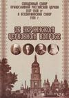 Священный Собор Православной российской церкви 1917–1918 гг. и Всеукраинский Собор 1918 г. об украинском церковном вопросе