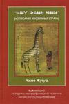 «Чжу фань чжи» («Описание иноземных стран») Чжао Жугуа – важнейший историко-географический источник китайского средневековья