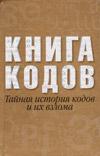 Книга кодов