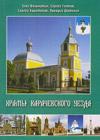 Храмы Карачевского уезда