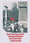 Актуальные проблемы истории России