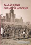 За фасадом большой истории: Российская история ХХ века глазами школьников