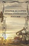 Очерки истории нефтяной промышленности России