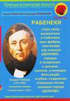 Людвиг Рабенек и его потомки – основатели Щелкова как города