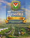 От волости Демена... Спас-Деменский край вчера и сегодня: десять лет спустя