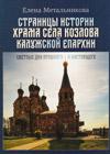 Страницы истории храма села Козлова Калужской епархии