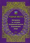 Родные места. Материалы по истории Нечаевской волости Егорьевского уезда