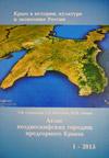 Атлас позднескифских городищ предгорного Крыма