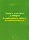 Уроки Управления в истории Михайловского района Рязанской области