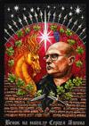 Венок на могилу Сергея Яшина
