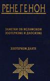 Заметки об исламском эзотеризме и даосизме; Эзотеризм Данте