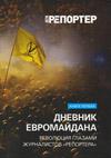 Дневник Евромайдана