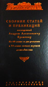 Сборник статей и публикаций, посвящённый Андрею Алексеевичу Булычеву