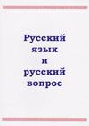 Русский язык и русский вопрос