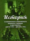 История Калининского суворовского военного училища в документах