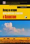 Взгляд на историю межэтнических отношений в Казахстане