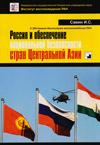 Россия и обеспечение национальной безопасности стран Центральной Азии