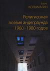 Религиозная поэзия андеграунда 1960–1980 годов