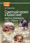 Советский проект в Казахстане: власть и этничность