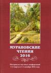 Мурановские чтения – 2016