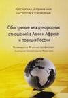 Обострение международных отношений в Азии и Африке и позиция России