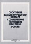 Обострение демографического кризиса и современное положение населения России