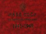 НКВД СССР в Великой Отечественной войне