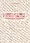 Ненормативное русское письмо