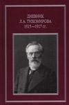 Дневник Л.А. Тихомирова.