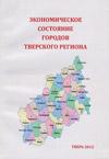Экономическое состояние городов Тверского региона