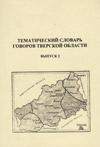 Тематический словарь говоров Тверской области