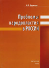 Проблемы народовластия в России