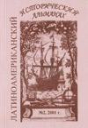 Латиноамериканский исторический альманах