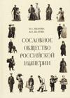 Сословное общество Российской империи (XVIII – начало XX в.)
