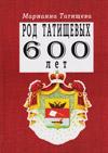Род Татищевых. 600 лет