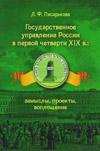 Государственное управление России в первой четверти XIX в.